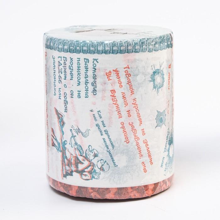 """Сувенир, туалетная бумага """"Армейские штучки"""" 1 рулон мини"""