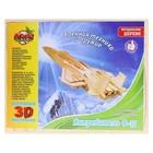 """Конструктор 3D """"Самолет-истребитель Ф-15"""""""