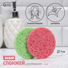 "Set of sponges for washing ""Circle"", 2pcs, color MIX"