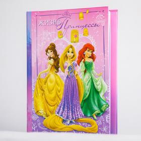 """Ежедневник смешбук """"Жизнь принцессы"""", Принцессы"""
