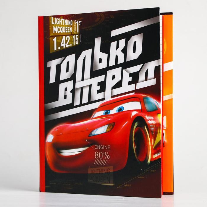 """Ежедневник смешбук """"Только вперед"""", Тачки"""