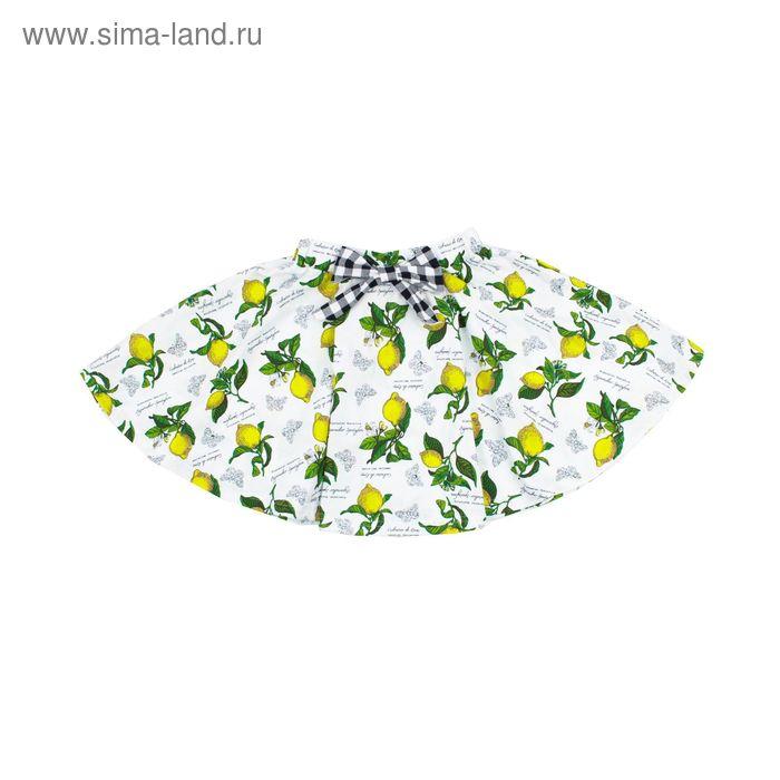 """Юбка """"Лимонный фреш"""", рост 98 см (52), цвет белый, принт лимоны"""