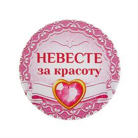 """Свадебный значок закатной """"Невесте за красоту"""""""