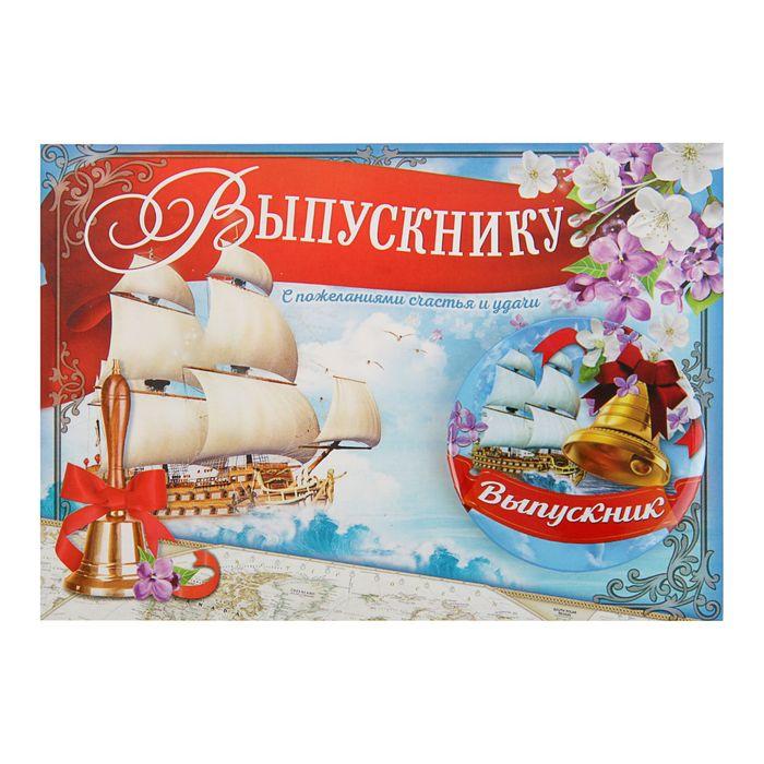 """Значок на открытке """"Выпускнику"""""""