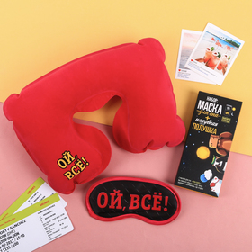 "A set pillow sleep mask ""Oh, everything"""