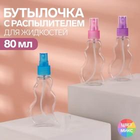 Бутылочка для хранения с распылителем, 80мл, цвет МИКС Ош