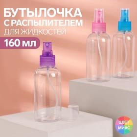 Бутылочка для хранения с распылителем, 150 мл, цвет МИКС