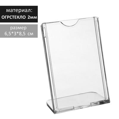 Настольная подставка под информацию 6,5*8, наклонная, цвет прозрачный