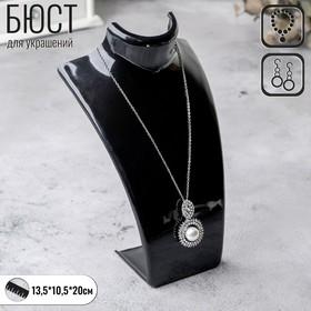 Бюст для украшений, 13,5*10,5*20 см, h=20 см, цвет чёрный, глянцевый