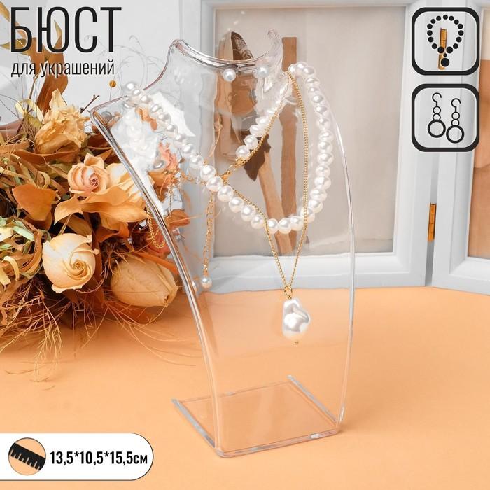 Бюст для украшений, 13,5*10,5*20 см, h=20 см, цвет прозрачный, глянцевый