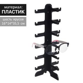 Подставка под очки 16*14.5*35.5, шесть ярусов, оргстекло, цвет чёрный Ош