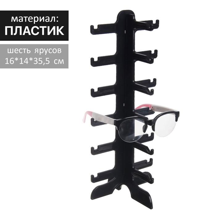 Подставка под очки 16*14.5*35.5, шесть ярусов, цвет чёрный