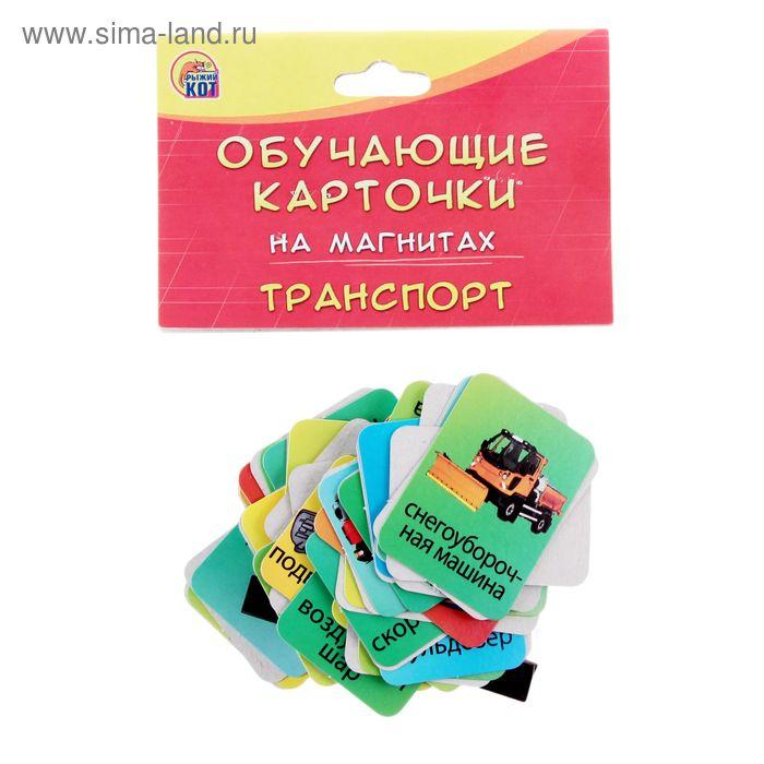 Карточки обучающие «Транспорт» на магнитах