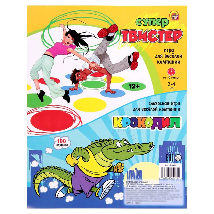 """Настольная игра """"Супер твистер+крокодил"""", блистер ИР-5472"""