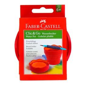 Стакан для рисования Faber-Castell CLIC&GO складной, розовый
