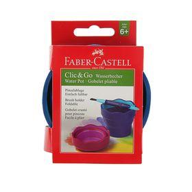 Стакан для рисования Faber-Castell CLIC&GO складной, синий