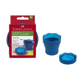 Стакан для рисования Faber-Castell CLIC&GO складной, резиновый, синий, 350 мл