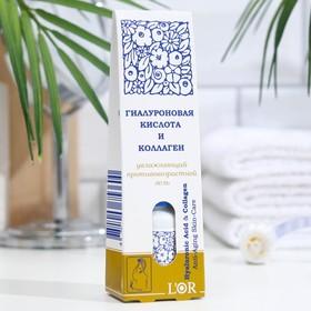Гиалуроновая кислота и Коллаген для лица и шеи L'Or, 15 мл