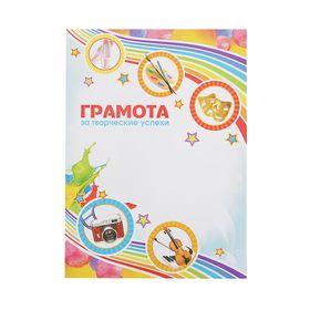 """Грамота """"За творческие успехи"""""""
