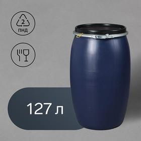 Бочка пищевая, 127 л, с крышкой, синяя, Оpen Top