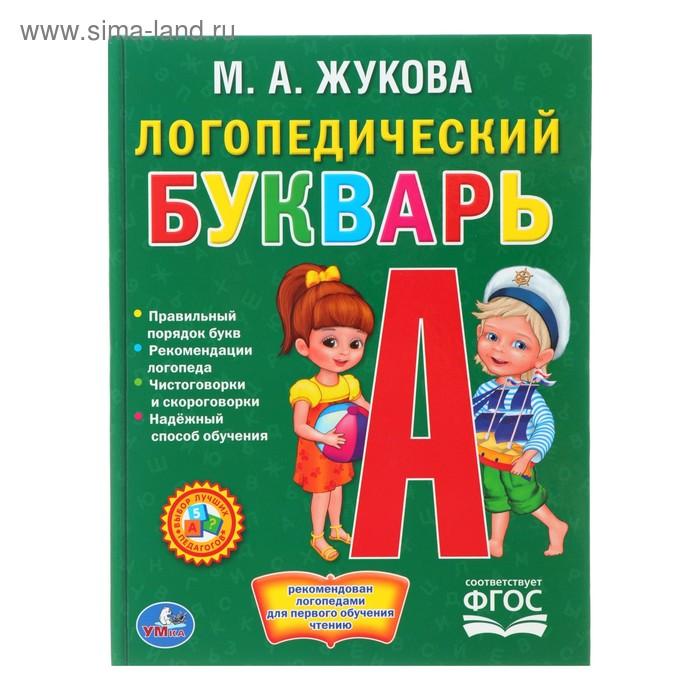 """Библиотека детского сада """"Логопедический букварь"""". Автор: Жукова"""