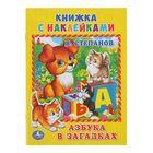 """Книжка с наклейками А5 """"Азбука в загадках"""". Автор: Степанов"""