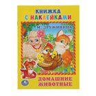 """Книжка с наклейками А5 """"Домашние животные"""". Автор: Дружинина М."""
