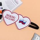 """Маска для сна фигурная """"Люблю Россию"""""""