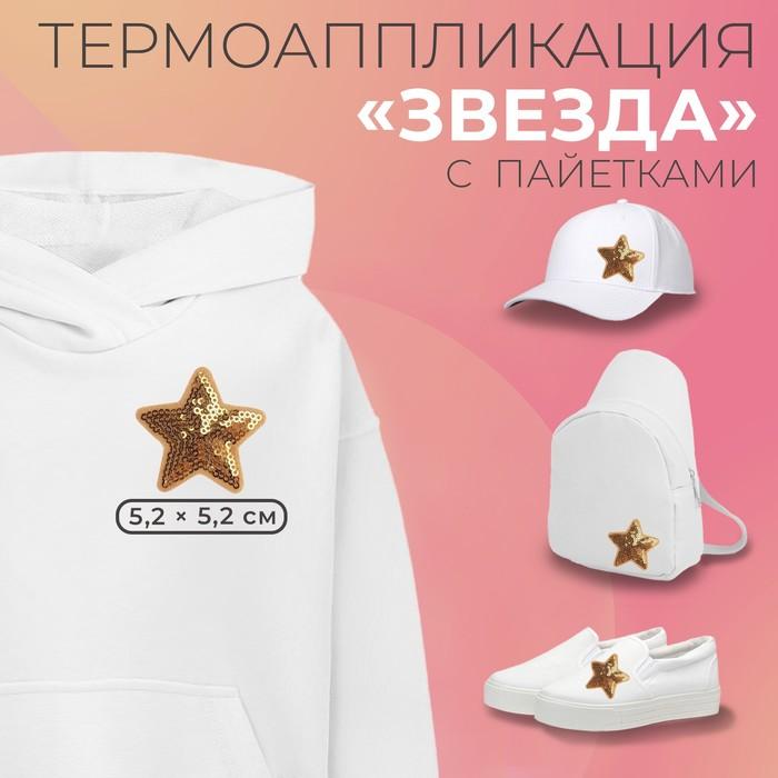 """Термоаппликация """"Звезда"""", с пайетками, 5,2*5,2см, цвет золотой"""