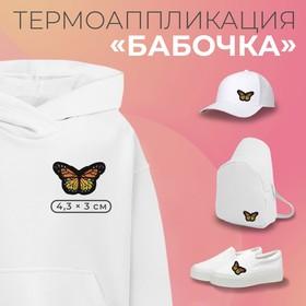 Термоаппликация 'Бабочка', 4,3*3см, цвет оранжевый Ош