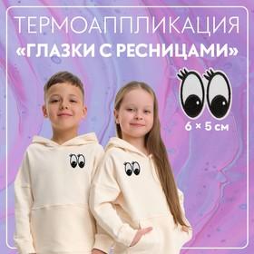 Термоаппликация 'Глазки с ресницами', 6*5см, цвет белый Ош