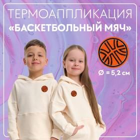 Термоаппликация 'Баскетбольный мяч', d=5,2см, цвет коричневый Ош