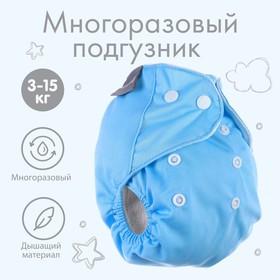 Многоразовый подгузник, на кнопках, цвет голубой
