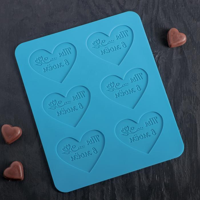 """Форма для шоколада двухслойная, 6 ячеек, 28х23,6х0,4 см """"Ты в моём сердце"""", цвета МИКС"""