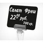 Ценник для надписей меловым маркером, A7, цвет чёрный