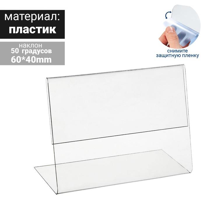 Ценникодержатель горизонтальный, 6*4 см, пластик, цвет прозрачный