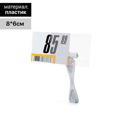 Ценникодержатель-карман, горизонтальный, пластик, 8*6 см