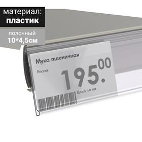 Ценникодержатель полочный, 10*4,5 см, цвет прозрачный