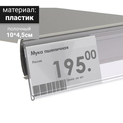Ценникодержатель 100*40, цвет прозрачный