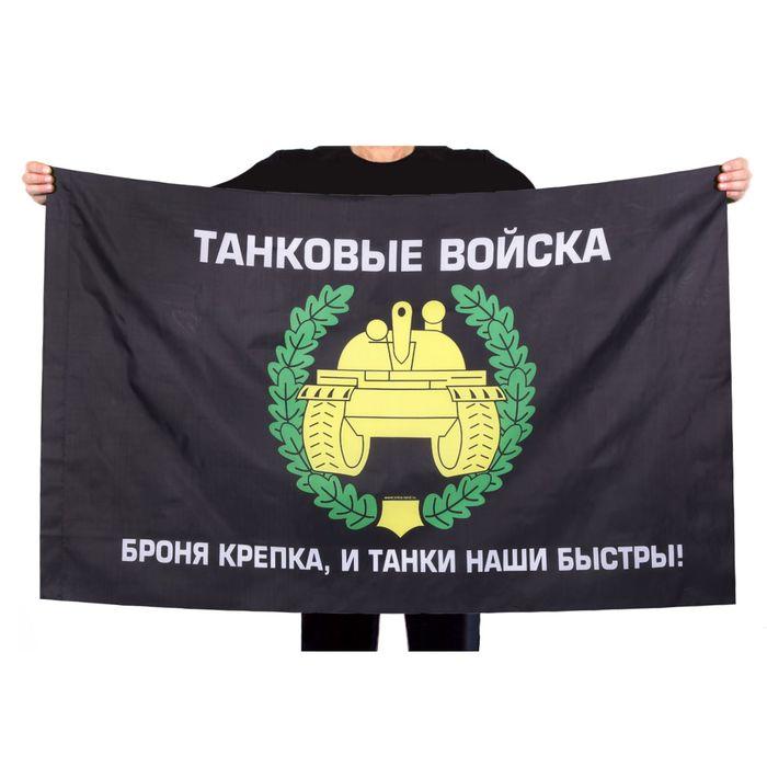 """Флаг """"Танковые войска"""", 150 х 90 см"""