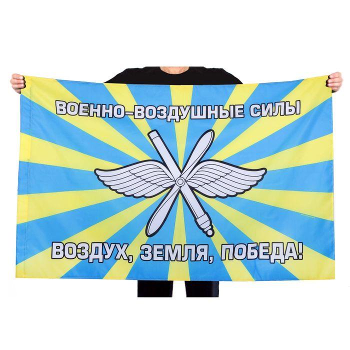 """Флаг """"ВВС"""", 150 х 90 см"""
