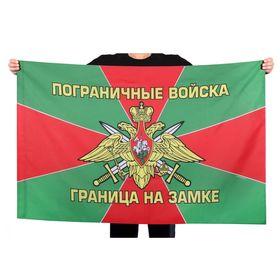 """Панно с гербом """"Пограничные войска"""", 150 х 90 см"""