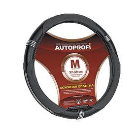 Оплётка руля AUTOPROFI AP-150 BK/BK (M), натуральная кожа, вставки из искусственной кожи, хромированные кольца, цвет чёрный