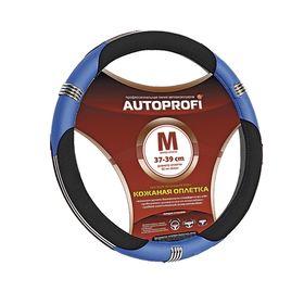Оплётка руля AUTOPROFI AP-150 BK/BL (M), натуральная кожа, вставки из искусственной кожи, хромированные кольца, цвет чёрный/синий