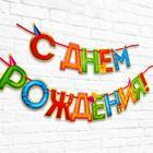 """Гирлянда на ленте «С Днём Рождения!"""", 4 цвета, дл. 250 см"""