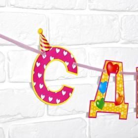 "Garland on the ribbon, ""happy Birthday!"", girl, DL. 250 cm"