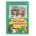 Коллекция любимых сказок. Лесные сказки