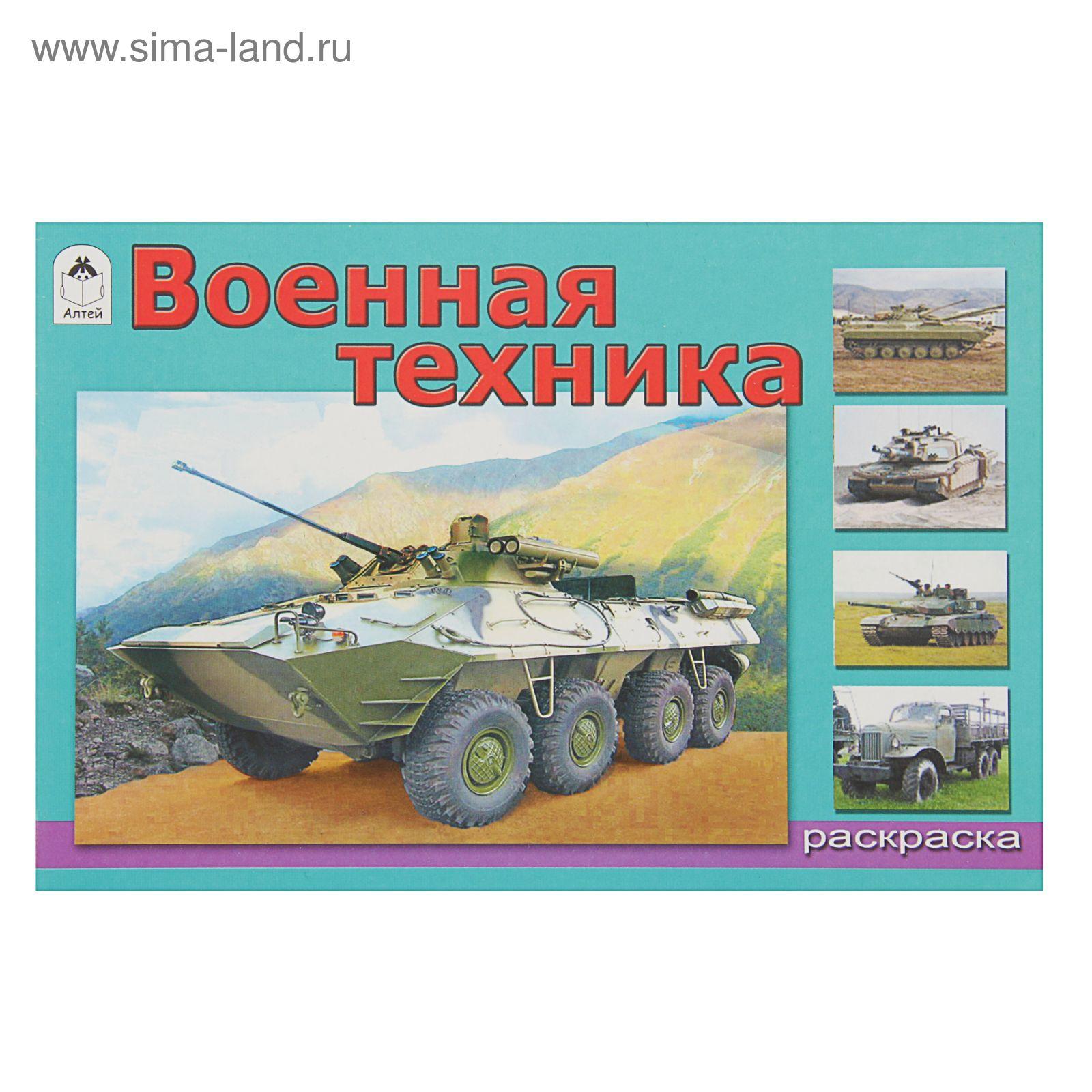 раскраски для мальчиков военная техника 2245367 купить