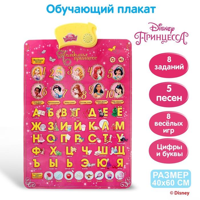 """Электронный обучающий плакат """"Академия принцесс"""", Принцессы, русская озвучка, работает от батареек"""