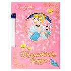 """Подарочный набор: блокнот 32 листа + ручка пластик """"Волшебство вокруг"""", Принцессы: Золушка"""